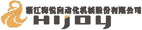 海悦自动化机械股份有限公司